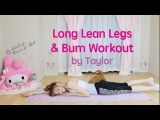 Long Lean Legs &amp Bum Workout by Taylor R