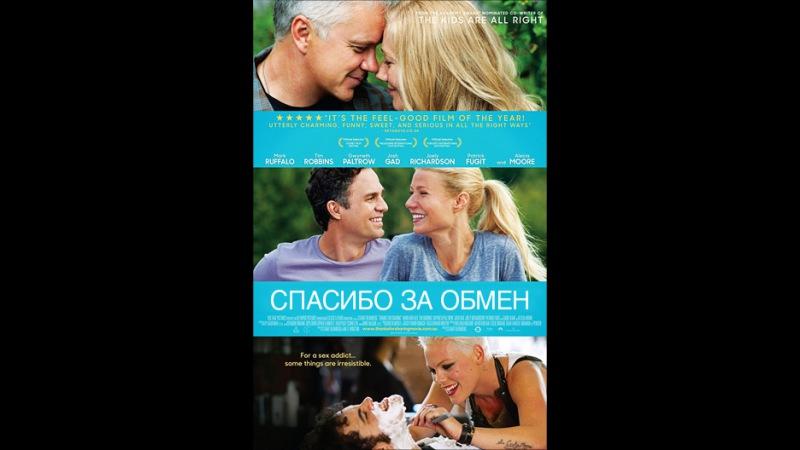 «Спасибо за обмен» (Thanks for Sharing, 2012) смотреть онлайн в хорошем качестве HD