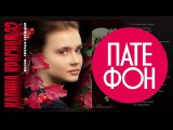 Калина красная 22  Kalina krasnaya 22 (Various artists) 2015