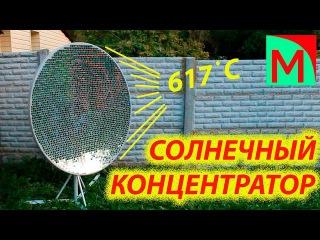 Солнечный концентратор. 617 градусов 2480 зеркал