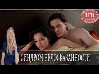 Синдром недосказанности ( 2015 ) Русская мелодрама Фильм Кино / Мелодрамы HD