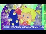 Мультфильмы для Детей - Волшебство Хлои - Все серии подряд (сборник 1)