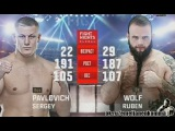 Сергей Павлович (Россия)  vs. Рубен Вольф (Германия) .FIGHT NIGHTS