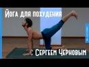 Йога для похудения 🌻 Упражнения для похудения и снижения веса ⭐ Как быстро пох...