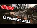 Обзор оружейного модаSTCoP Weapon Pack S.T.A.L.K.E.R. CoP Ч1