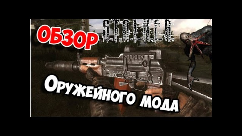 Обзор оружейного мода(STCoP Weapon Pack) S.T.A.L.K.E.R. CoP Ч1