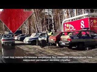 Нарушение ПДД и регламента ИДПС - Снежинск 27 февраля 2016