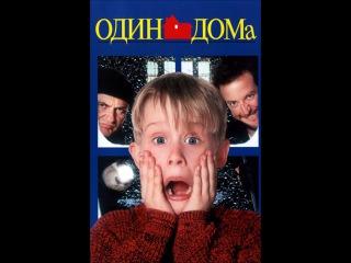 «Один дома» (Home Alone, 1990) смотреть онлайн в хорошем качестве HD