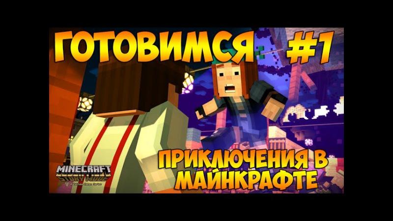 minecraft story mode episode 5 скачать торрент