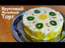 Фруктовый Желейный торт: бисквит и сметана