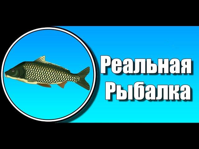 реальная рыбалка ключ на 1.9.1.304