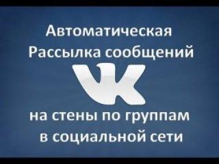 Как правильно делать рекламу ПО ВСЕЙ РОССИИ В Контакте