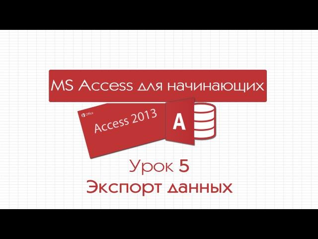Access для начинающих. Урок 5: Экспорт данных