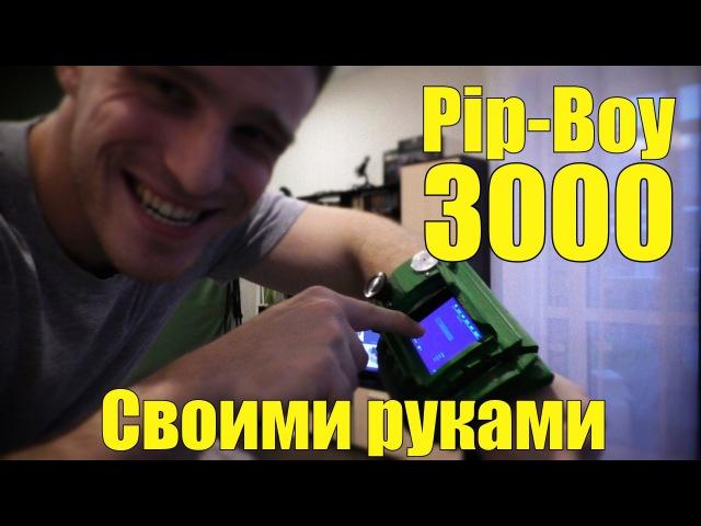 Как сделать Pip-Boy 3000 своими руками, если ты БОМЖ. [САМЫЙ ДЕШЕВЫЙ ВАРИАНТ]