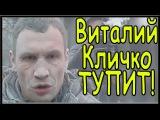 Виталий Кличко Все Смешные Ляпы и Приколы 2015)))