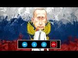 Поздравление с днем рождения от Путина в стихах