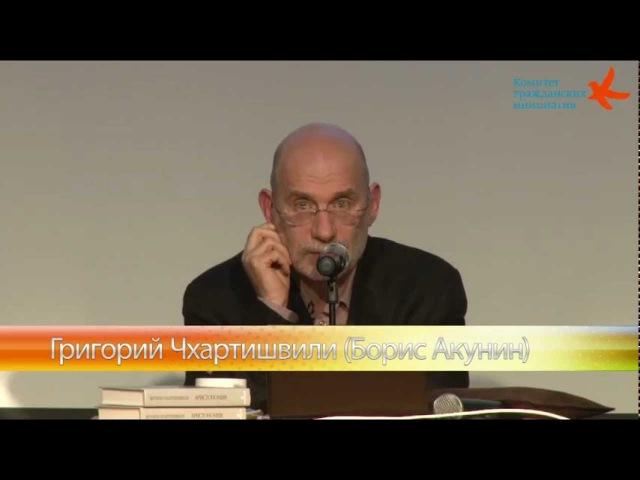 Борис Акунин » Freewka.com - Смотреть онлайн в хорощем качестве