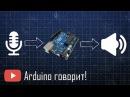 Ардуино говорит или создание автоинформатора для Arduino Озвучивание команд