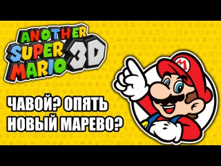 Another Super Mario 3D - Новая игра о Марио?