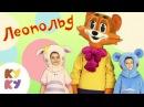 КУКУТИКИ - КОТ ЛЕОПОЛЬД - Песенка мультик для детей малышей