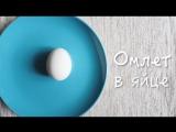 Как приготовить омлет прямо в яйце