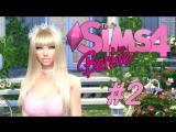 Let's Play The Sims 4 - Barbie - В гости к миллионерше #2