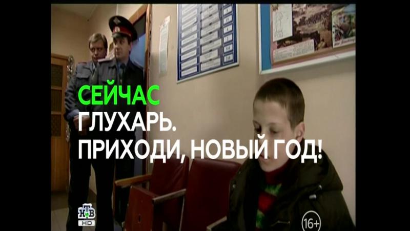 Глухарь-Приходи, новый год! (Серия 2, HDTVRip)