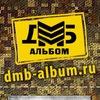 Дембельский альбом