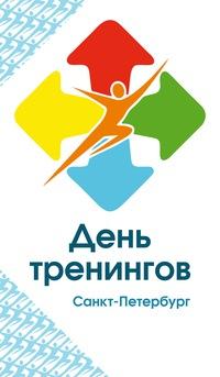 День Тренингов Санкт-Петербург