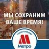 Группа компаний «Метро» | Недвижимость Ярославля