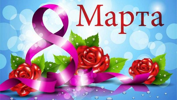 Дорогие наши девушки. От всей души поздравляем Вас с 8 марта ! Мы хоти
