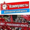 Коммунисты Днепропетровщины