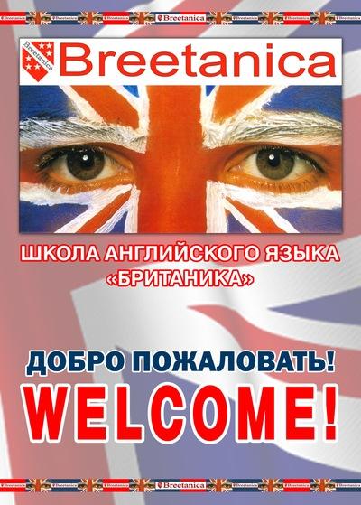 добро пожаловать в школу на английском