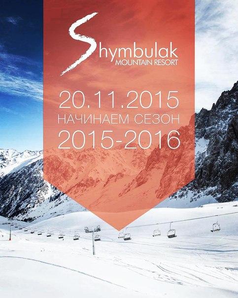 Чимбулак Открытие сезона 2015