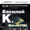 Василий К. 16 августа акустика в «Манхэттене»