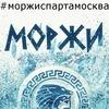 "Клуб моржей ""Спарта"" Москва"