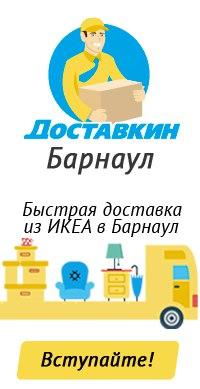 Служба быстрой доставки из ИКЕА: Доставкин