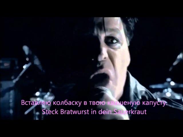 Rammstein - Pussy Lyrics HD Official Video Перевод песни