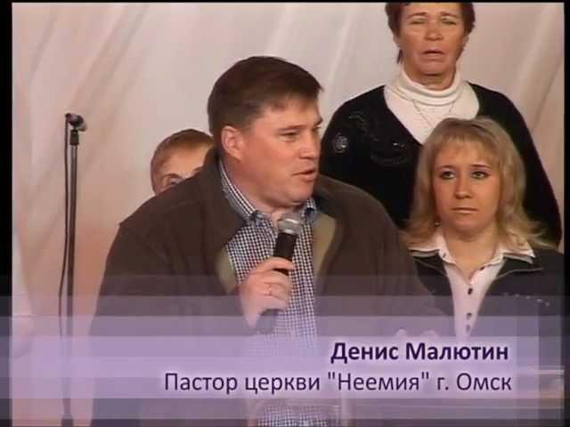 Денис Малютин. Свидетельство