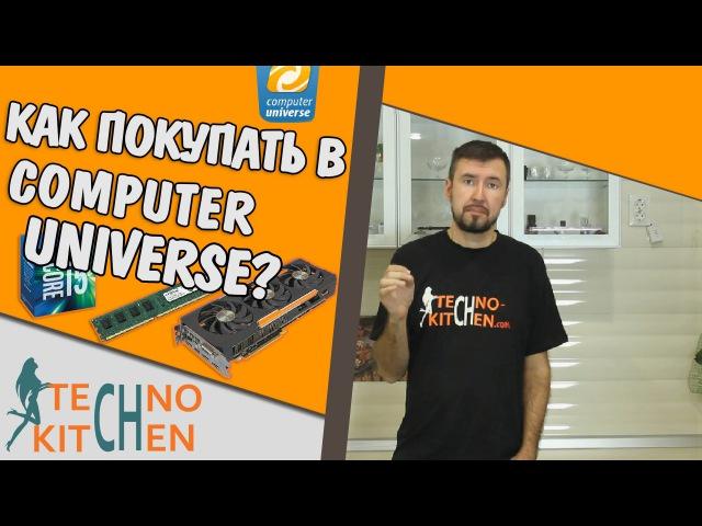 Как покупать в Computeruniverse.ru? v 1.2