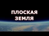 Плоская Земля и картонный луноход