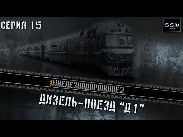 Дизель-поезд Д1. Нашли старичка на вокзале на запасном пути! Железнодорожное - 15 серия.
