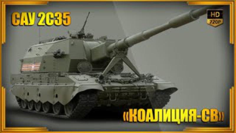 САУ 2С35 «КОАЛИЦИЯ-СВ»