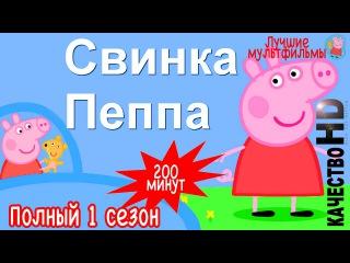 Свинка Пеппа На Русском Сборник Свинка Пеппа 1 Сезон Все Серии Подряд  Без Титров 200 минут
