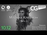 CG Stream. Марина Клейман. Часть 2.