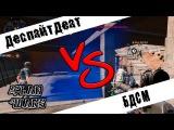 WarFace ДеспайтДеат vs БДСМ | топовая карта