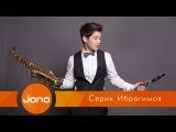 Серік Ибрагимов - Қазақпыз бәріміз