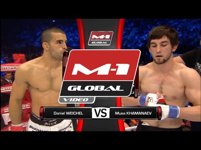 Муса Хаманаев vs Даниель Вайхель Musa Khamanaev vs Daniel Weichel full free