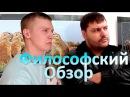 ВидеоОбзор - Юрий Диоген, сверхсуровый КАЧОК-ФИЛОСОФ