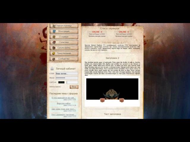 L2Banners.ru - Верстка сайта для проекта lineage 2